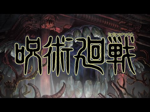 咒術迴戰 動畫化PV