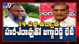 After 14 years: Congress Jagga Reddy meets Harish Rao - TV9