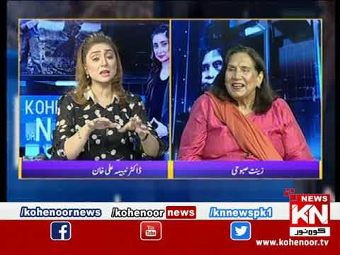 Kohenoor@9 With Dr Nabiha Ali Khan 06 July 2021 | Kohenoor News Pakistan