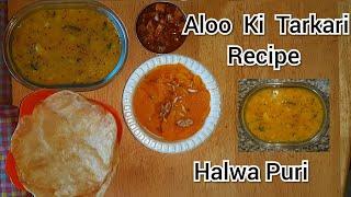 Aloo ki Tarkari Recipe   only in 2 Min   Unknown mood