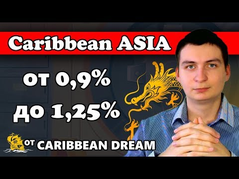 Caribbean Asia Вложил 80 usd в новый проект от Caribbean Dream под хороший процент