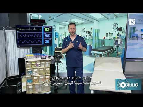 סרטון הסבר רפואי על הדמיית רנטגן וצילומי חזה