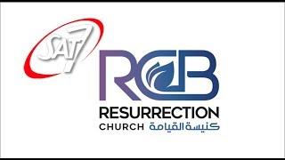 اجتماع الأحد من كنيسة القيامة - بيروت - 29 يوليو 2018