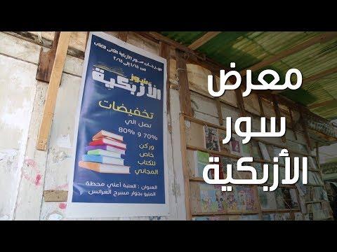 كيف استقبل الزوار معرض سور الأزبكية للكتاب؟