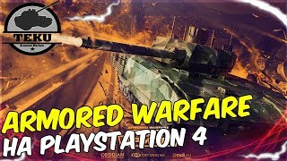 ARMORED WARFARE НА PS4 (обзор)
