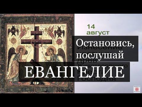 14 августа Евангелие дня. Начало Успенского поста