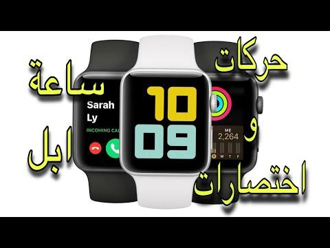 حركات واختصارات ساعة ابل Apple Watch
