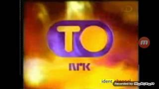 NRK2 Vinjetter 1996-2011