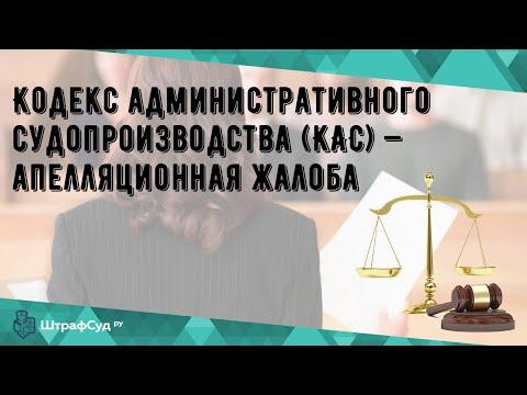 Кодекс административного судопроизводства (КАС) — апелляционная жалоба