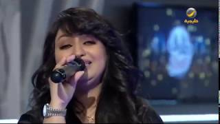 تحميل اغاني استمع إلى غناء الفنانة لميس الفيصل في برنامج طارق شو MP3