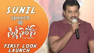 Sunil Speech at Silly Fellows First Look Launch | Allari Naresh | Bheemaneni Srinivasa Rao