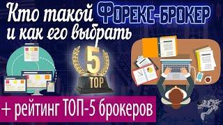 Кто такие форекс брокеры и как выбрать + рейтинг брокеров с лицензией ЦБ РФ в России по надежности