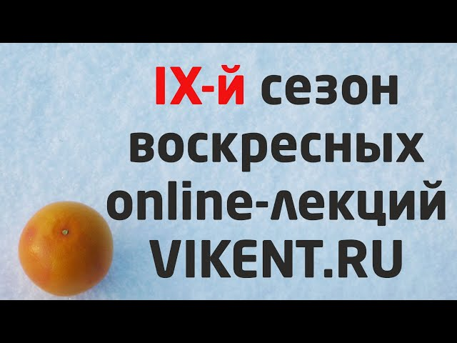 VIKENT.RU: ОНЛАЙН-ЛЕКЦИИ / КОНСУЛЬТАЦИИ по ТВОРЧЕСТВУ и РАЗВИТИЮ КРЕАТИВНОСТИ