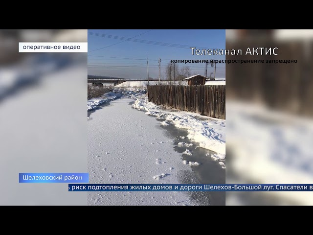 МЧС спасает дома шелеховчан