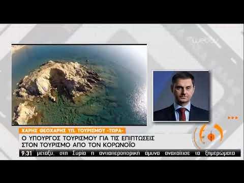 O υπουργός Τουρισμού στην ΕΡΤ | 05/03/2020 | ΕΡΤ
