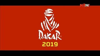 «Дакар-2019». Дневник от 14.01.2019