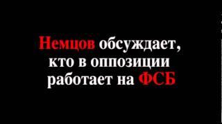 Новая прослушка Немцова. Life News и не снилось