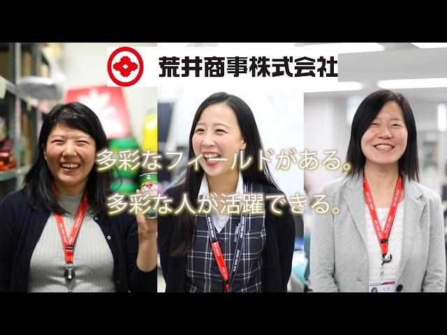 【荒井商事株式会社】社員インタビューVTR_Arai Shoji Corp. _ japaneas