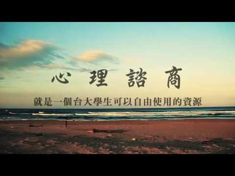 臺灣大學學生心理輔導中心─心理諮商可以為我做什麼? (中文版)
