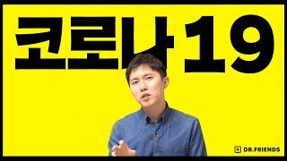 [긴급체크]우한폐렴(신종코로나바이러스감염증)