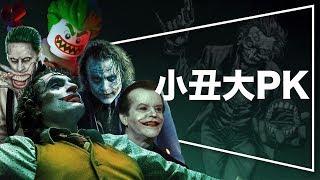 🤡小丑🤡影史最佳小丑揭曉|演小丑的都是影帝?|希斯萊傑|瓦昆菲尼克斯|傑瑞德雷托|傑克尼克遜|查克葛里芬納奇|微雷|