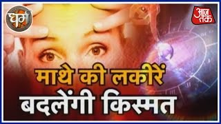 Dharm November 17th 2016  Forehead Lines May Change Your Forture