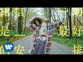 陳蕾 Panther Chan - 相信一切是最好的安排 In Good Hands (Official Music Video)