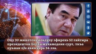 Туркменистанан президент телевизионан хаамашкахь масазза хьахийна дагардина