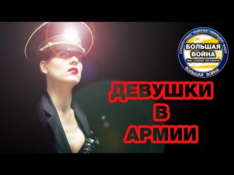 Девушки в армии. Служба по контракту. Вооруженные силы России.