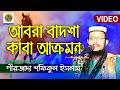 আবরা বাদশা কাবা আক্রমন Pirjada Shafiqul Islam Abra Badsha Kaba Akromon Full Video Waz