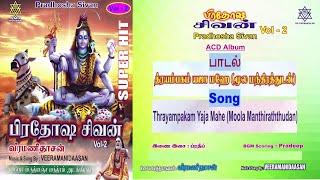 Thrayampakam Yaja Mahe (Chanting) | த்ரயம்பகம் யஜா மஹே (மூலமந்திரத்துடன்)