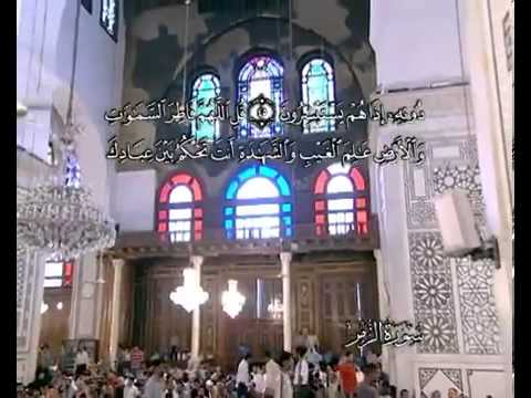 सुरा सूरतुज़् ज़ुमर<br>(सूरतुज़् ज़ुमर) - शेख़ / अली अल-हुज़ैफ़ी -