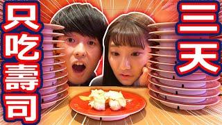 人類3天只有吃壽司的話身體會變成怎樣? Ft. Alisasa, 劉沛 【超真實人體實驗】