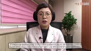 조기폐경 예방법