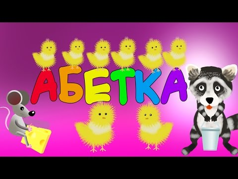 Цікава абетка 👧 розумна дитина 🐤 Вивчаємо українську абетку🅰️️