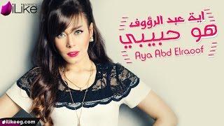 Aya Abd Elraoof - Howa Habibi (Lyric Video) | اية عبد الرؤوف - هو حبيبي تحميل MP3