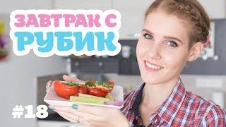 Смотреть онлайн Фаршированный перец в микроволновке на завтрак