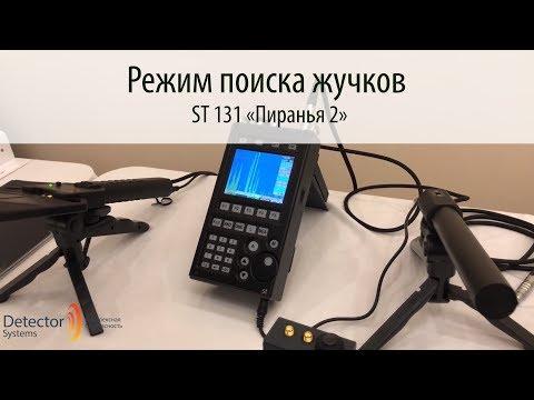 """ST 131 """"ПИРАНЬЯ 2"""". Режим поиска жучков. Часть #2"""