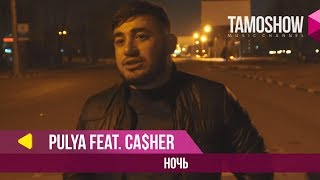 Пуля ва Ca$heR - Ночь (Клипхои Точики 2018)