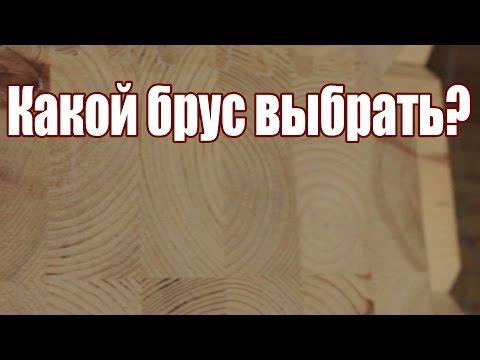 Клееный брус vs профилированный - Live