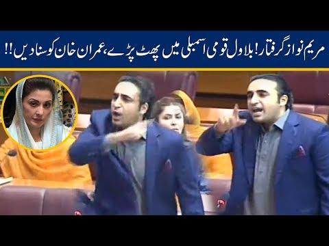 Bilawal Bhutto Blasts Imran Khan On Maryam Nawaz Arrest