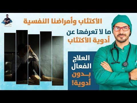 ٩٣- الاكتئاب / مقاومة الامراض النفسيه.الاعراض وعلاجهم بدون أدوية/ خطر الادوية