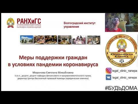 «Меры поддержки граждан в условиях пандемии коронавируса»: лекция Светланы Мироновой