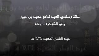 preview picture of video 'صلاة و خطبتي عيد الفطر بمسجد سعيد بن جبير لعام 1434 هـ'