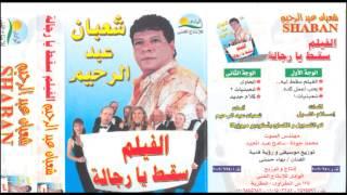 تحميل و مشاهدة Sha3ban Abdel Rehem - El Film Seqet / شعبان عبد الرحيم - الفيلم سقط لية MP3