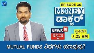 Money Doctor Show - EP 36 - Types of Mutual Funds | ಮ್ಯೂಚುಯಲ್ ಫಂಡ್ ವಿಧಗಳು ಯಾವುವು? News 18 Kannada