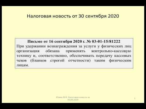 30082020 Налоговая новость о применении ККТ при удержании вознаграждения за услуги / cash equipment