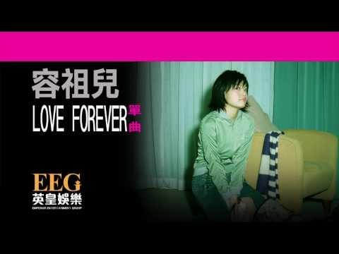 容祖兒 Joey Yung《Love Forever》[Lyric MV]