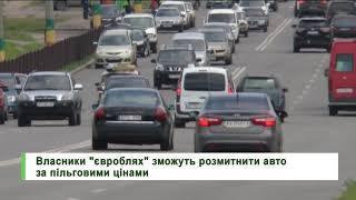 """Пільгове розмитнення """"євроблях"""" по-харківськи: думка автоексперта"""