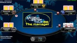 Покер турнир Менеджеров WAT 2012